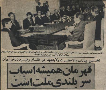 رهبر ورزش ایران! پسر بچه ای ۱۵ ساله به نام رضا پهلوی است. و این یعنی نکبت دیکتاتوری در زمان پهلوی، یعنی تحقیر میلیون ها نفر ایرانی به دست دیکتاتوری منحوس پهلوی